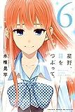 星野、目をつぶって。(6) (講談社コミックス)