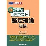 テキスト 鑑定理論 総論 (不動産鑑定士Pシリーズ)