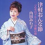 Miwako Uchida - Tsugaru Onna Bushi [Japan CD] YZWG-15147