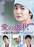 [DVD]愛の選択 ~産婦人科の女医~ DVD-SET1