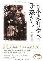 日本史有名人の子孫たち (新人物文庫)