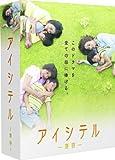 アイシテル~海容~ DVD-BOX