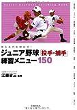考える力を伸ばす! ジュニア野球「投手・捕手」練習メニュー150 (池田書店のスポーツ練習メニューシリーズ)