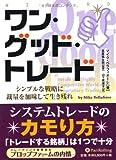 ワン・グッド・トレード (ウィザードブックシリーズ)