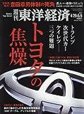 週刊東洋経済 2017年4/29-5/6合併号 [雑誌]