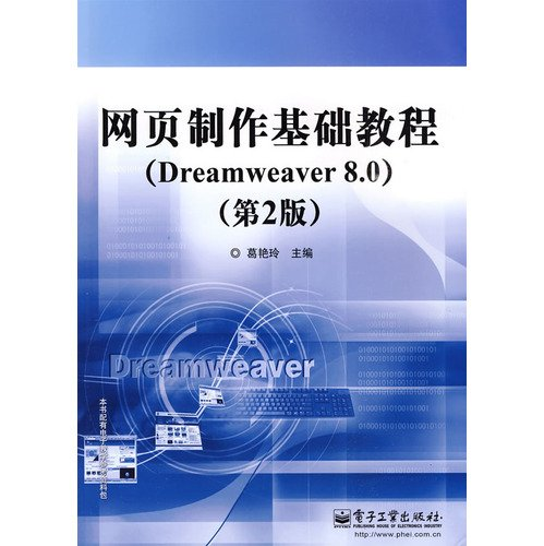 Download Web production Essentials (Dreamweaver 8.0) (2)(Chinese Edition) pdf