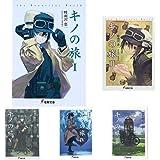 キノの旅-the Beautiful World- 1-22巻 新品セット (クーポン「BOOKSET」入力で+3%ポイント)