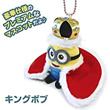 Minions Premium Plush Doll Mascot Ball Chain (King Bob) by Kcompany