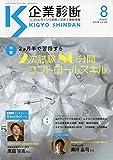企業診断 2019年 08 月号 [雑誌]