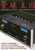 管球王国 vol.82 最新300Bアンプ試聴 (別冊ステレオサウンド)