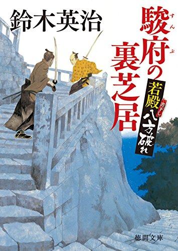 駿府の裏芝居: 若殿八方破れ (徳間文庫)