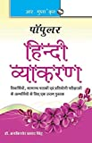 Popular Hindi Vyakaran