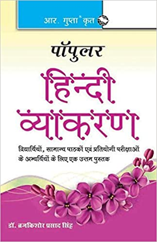 Hindi Grammar Ebook