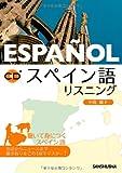 スペイン語リスニング CD付