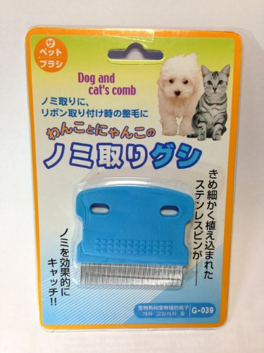 Mini Flea Comb for Removing Fleas, Eggs and Debris.