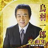 Ichiro Toba - Toba Ichiro Zenkyoku Shu Hida No Ryu. Kyodai Bune [Japan CD] CRCN-41200 by ICHIROU TOBA (2015-10-07)