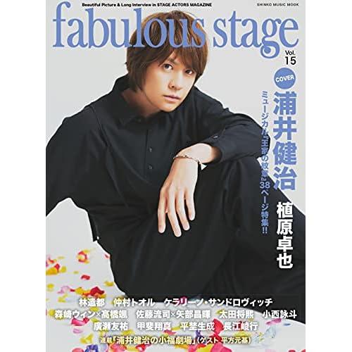 fabulous stage Vol.15 表紙画像