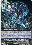 カードファイト!! ヴァンガード 【ファントム・ブラスター・ドラゴン】【RRR】 BT04-001-RRR ≪虚影神蝕≫