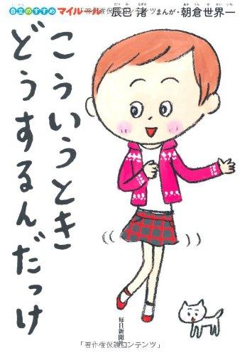 Book cover from Kōiu toki dōsurundakke : Jiritsu no susume : Mai rūru by Nagisa Tatsumi; Sekaiichi Asakura