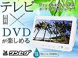 アカート(AKART) α-DULAN ポータブルDVDプレーヤー DL-MWF09 9インチ 防水 フルセグ 液晶テレビ テレビ T
