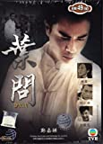 Ip Man - Chinese Tv Drama - 10 Dvds in 2 Box Set (Pal - All Region, Mandarin with English Subtitles)