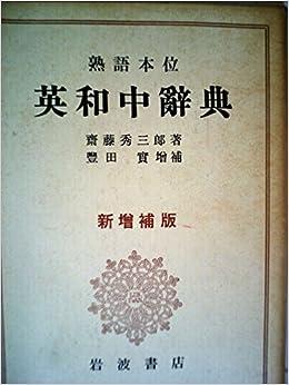 英和中辞典―熟語本位 (1952年) |...