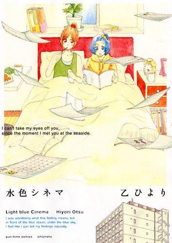 水色シネマ (IDコミックス 百合姫コミックス)