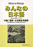 Minna no Nihongo Chukyu Vol.1 Translation & Grammatical Notes English ver.