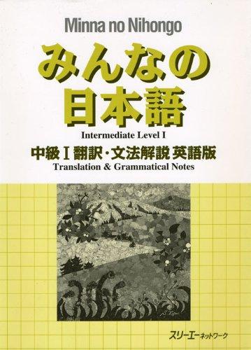 Minna No Nihongo Intermediate Level 1 Translation & Grammatical Notes English Ver. (Japanese Edition)