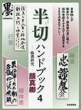 半切ハンドブック(4) 2017年 06 月号 [雑誌]: 墨 増刊