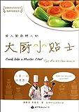 香港教育学院指定教材:大厨小贴士