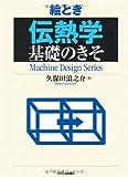 絵とき「伝熱学」基礎のきそ (Machine Design Series)
