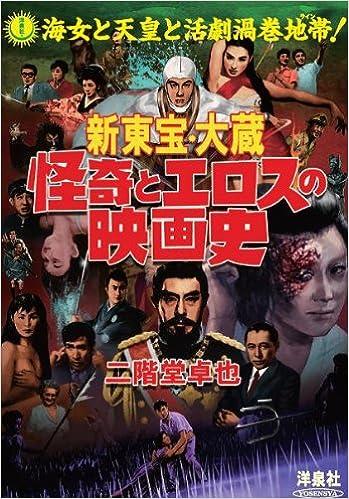 新東宝・大蔵 怪奇とエロスの映画史 | 二階堂 卓也 |本 | 通販 | Amazon