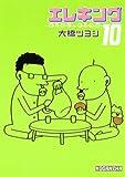 Eleking (10) (Morning Wide Comics) (2008) ISBN: 4063376397 [Japanese Import]