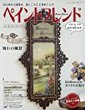 ペイントフレンド Vol.31 (レディブティックシリーズno.4445)