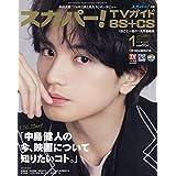 スカパー! TVガイド BS+CS 2021年 1月号