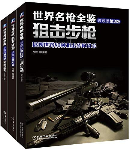 世界名枪全鉴珍藏·第二版(套装共3册)