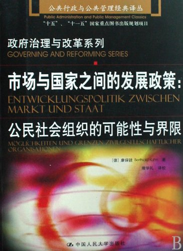 Read Online Development Policies Between the Market and Country- Possibility and Limit of Civil Society (Chinese Edition) pdf