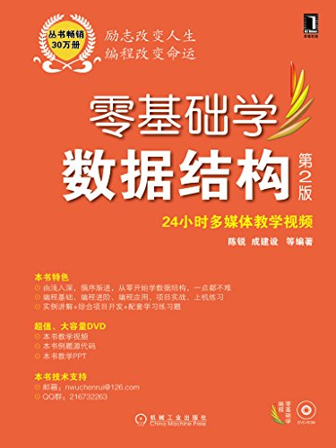 零基础学数据结构 第2版 (零基础学编程) (Chinese Edition)