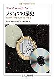 メディアの歴史: ビッグバンからインターネットまで (叢書・ウニベルシタス)