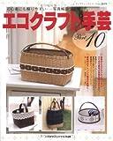 エコクラフト手芸 part 10 (レディブティックシリーズ no. 2819)