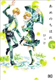 Ame Nochi Hare Vol.3 (Clear Weather After the Rain) [In Japanese]