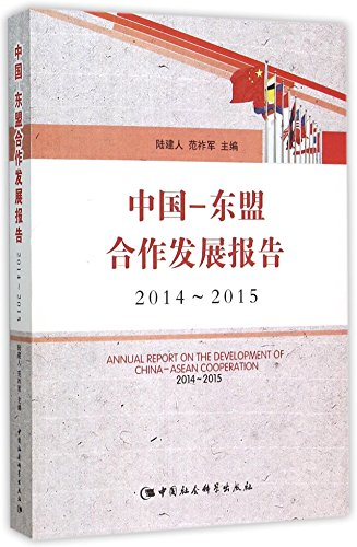 中國-東盟合作發展報告:2014~2015=Annual Report on the Development of China-ASEAN Cooperation