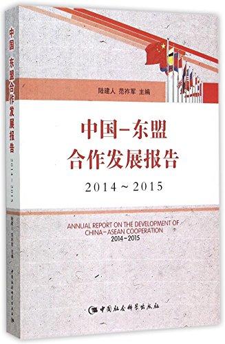 中國-東盟合作發展報告:2014~2015=Annual Report on the Development of China-ASEAN Cooperation