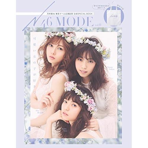 N46MODE vol.0 表紙画像