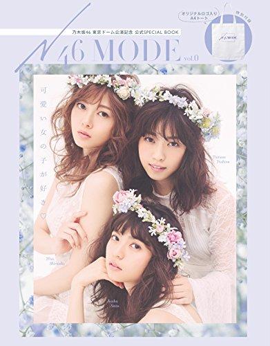 N46MODE 2017年 vol.0 画像 A
