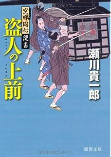 空蝉同心隠書 闇夜の鉄砲 ((徳...