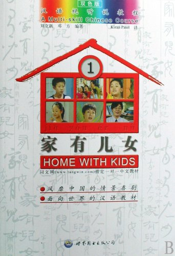 Home with Kids (Volume 1 Duotone ) (Chinese Edition)