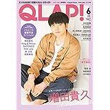 QLAP! 2020年6月号