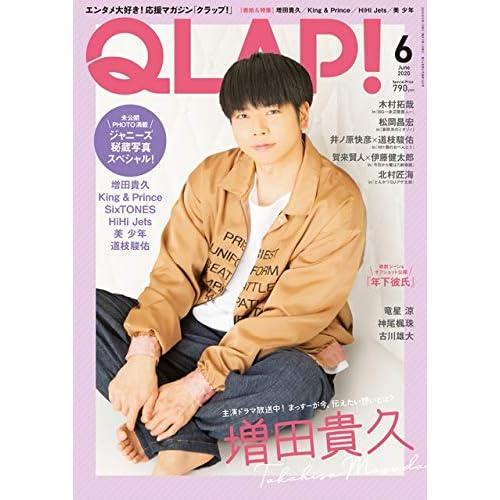 QLAP! 2020年6月号 表紙画像